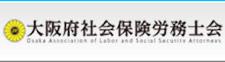 大阪府社会保険労務士会