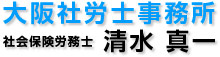 大阪社労士事務所